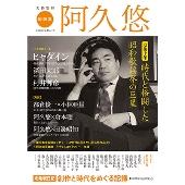 阿久悠(KAWADE夢ムック 文藝別冊)