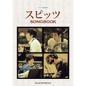 スピッツ/スピッツ Songbook ギター弾き語り [9784401159543]