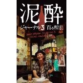 泥酔ジャーナル3<タワーレコード限定>