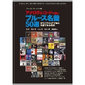 アナログ・レコードで聴くブルース名盤50選