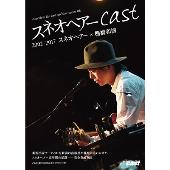 スネオヘアーcast [BOOK+CD]
