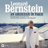 パリのアメリカ人~ バーンスタインONFレコーディング&コンサート