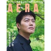 AERA 2017年5月29日号
