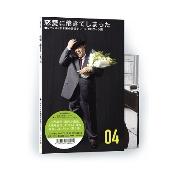 レディメイド未来の音楽シリーズ CDブック篇 #04 恋愛に倦きてしまった [CD+ブックレット]