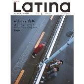 Latina 2018年6月号