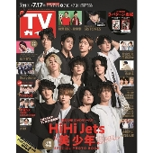 TVガイド 関西版 2020年7月17日号