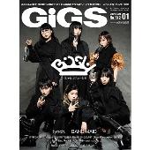 GiGS 2021年1月号