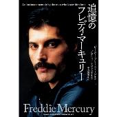 追憶のフレディ・マーキュリー