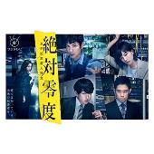絶対零度~未然犯罪潜入捜査~ Blu-ray BOX