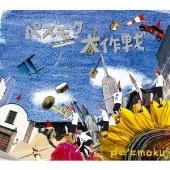 pe'zmoku/ペズモク大作戦 [Blu-spec CD+DVD] [DFCL-20010]
