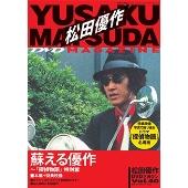 松田優作DVDマガジン40号 2016年12月6日号 [MAGAZINE+DVD] [24791-12]