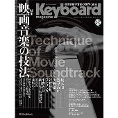 Keyboard magazine 2017年10月号 AUTUMN [MAGAZINE+CD]