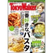 Tokyo WALKER 2019年6月号
