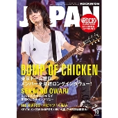 ROCKIN' ON JAPAN 2014年10月号