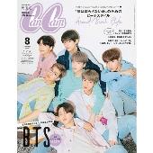 CanCam 2019年8月号増刊
