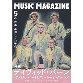 MUSIC MAGAZINE 2021年5月号