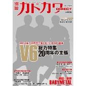 別冊カドカワ DIRECT V6 総力特集