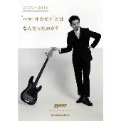 """2009-2019""""ハマ・オカモト""""とはなんだったのか?"""