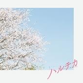 映画「ハルチカ」 オリジナル・サウンドトラック