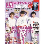 月刊TVガイド愛知・三重・岐阜版 2020年12月号