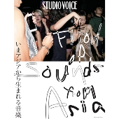 STUDIO VOICE vol.413