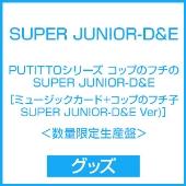 PUTITTOシリーズ コップのフチのSUPER JUNIOR-D&E [ミュージックカード+コップのフチ子SUPER JUNIOR-D&E Ver)]<数量限定生産盤>