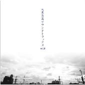 大友良英/大友良英サウンドトラック Vol.0 [FMC-044]