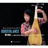 Wu Man/ボーダーランズ [CD+DVD] [FLSI-5304]