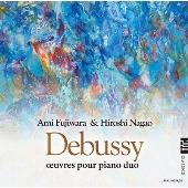 ドビュッシー: ピアノ・デュオ作品集
