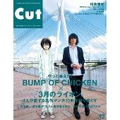 Cut 2014年12月号
