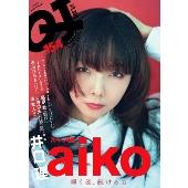 クイック・ジャパン Vol.154