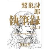 鷺巣詩郎 執筆録 其の1 および、壮絶なる移動、仕事年表