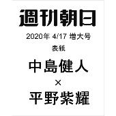 週刊朝日 2020年4月17日増大号<表紙: 中島健人(Sexy Zone)×平野紫耀 (King & Prince)>