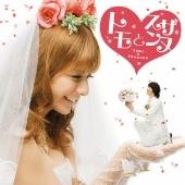 トモとスザンヌ/出会えてよかった / お台場の女 [CD+DVD] [PCCA-02936]