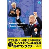 レナード・バーンスタイン/雨のコンダクター - ハイドン: 戦時のミサより [DVD+BOOK] [DLVC-1214]