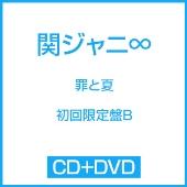 罪と夏 [CD+DVD]<初回限定盤B>