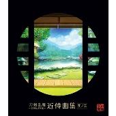 刀剣乱舞-ONLINE-近侍曲集 其ノ三