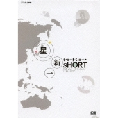 星新一/星新一 ショート ショート DVD-BOX [BBBE-9268]
