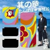 遊助/たんぽぽ / 海賊船 / 其の拳 [CD+DVD] [SRCL-7072]