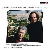 Katsaris: Grande Fantaisie sur Zorba; Theodorakis: Pieces pour Piano, etc