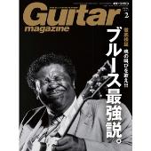 Guitar magazine 2017年2月号