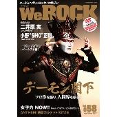 We ROCK Vol.58 [MAGAZINE+DVD]
