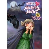 『ももクロChan』第6弾 バラエティ少女とよばれて 第30集