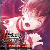 緑川光/DIABOLIK LOVERS ドS吸血CD MORE,BLOOD Vol.01 アヤト CV.緑川光 [REC-034]