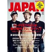ROCKIN'ON JAPAN 2017年12月号