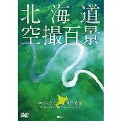 北海道「空撮百景」 空から見る風景遺産 The Best of HOKKAIDO Bird's-eye View [SDB-05]