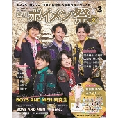 F.ENT OFFICIAL PHOTO BOOK「季刊 ボイメン祭」VOL.3・2020夏