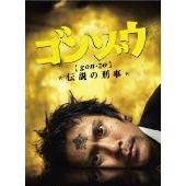内野聖陽/ゴンゾウ ~伝説の刑事 DVD-BOX(5枚組) [GNBD-7553]