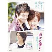「恋する僕ら」メイキング オブ 愛の言霊〜世界の果てまで〜[GNBD-7598][DVD]