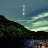 Swallowtail*Queenbee & Minami/阿賀野川 [AGA-001]